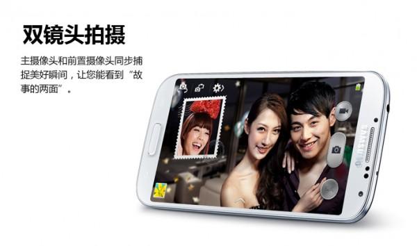Samsung Galaxy S4: ufficiale la versione Dual SIM per il mercato cinese