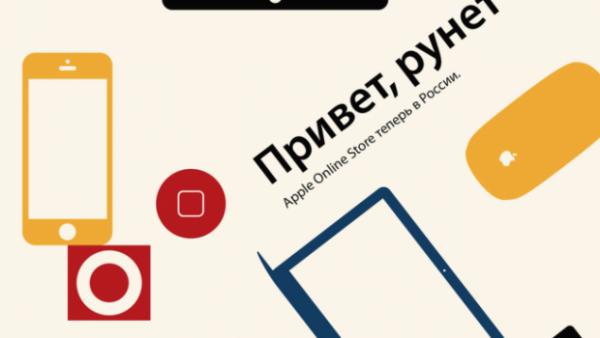 Apple apre il suo negozio online in Russia