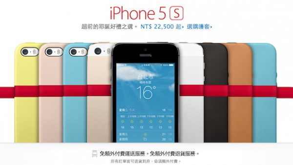 Apple: multa in Taiwan per i prezzi dell'iPhone 5S e iPhone 5C