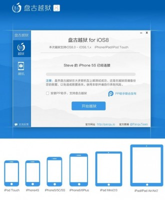 Apple iOs 8 e iOs 8.1: guida Jailbreak per iPhone e iPad tramite Pangu8