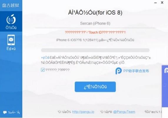 Apple iOs 8 e iOs 8.1: guida Jailbreak per iPhone e iPad tramite Pangu8