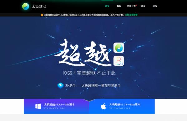 Apple iOS 8.4.1: niente più Jailbreak con l'utility TaiG